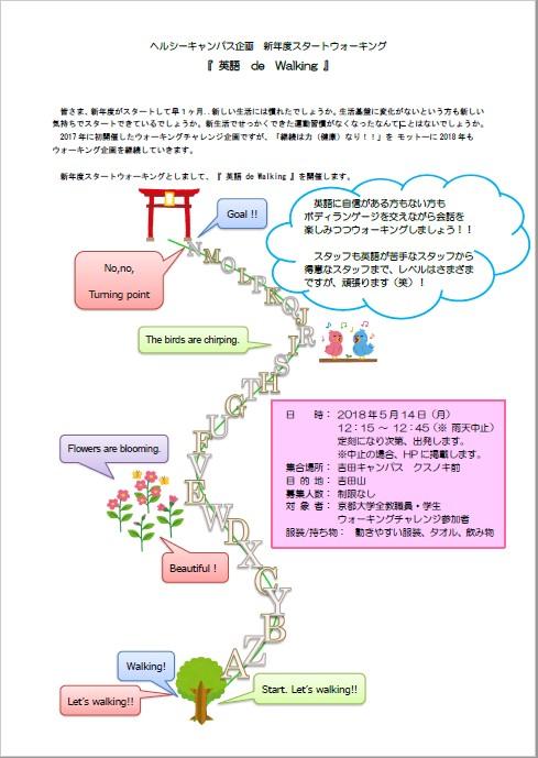 ヘルシーキャンパス企画「英語 de Walking」