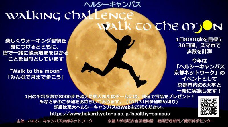 京都大学ヘルシーキャンパス