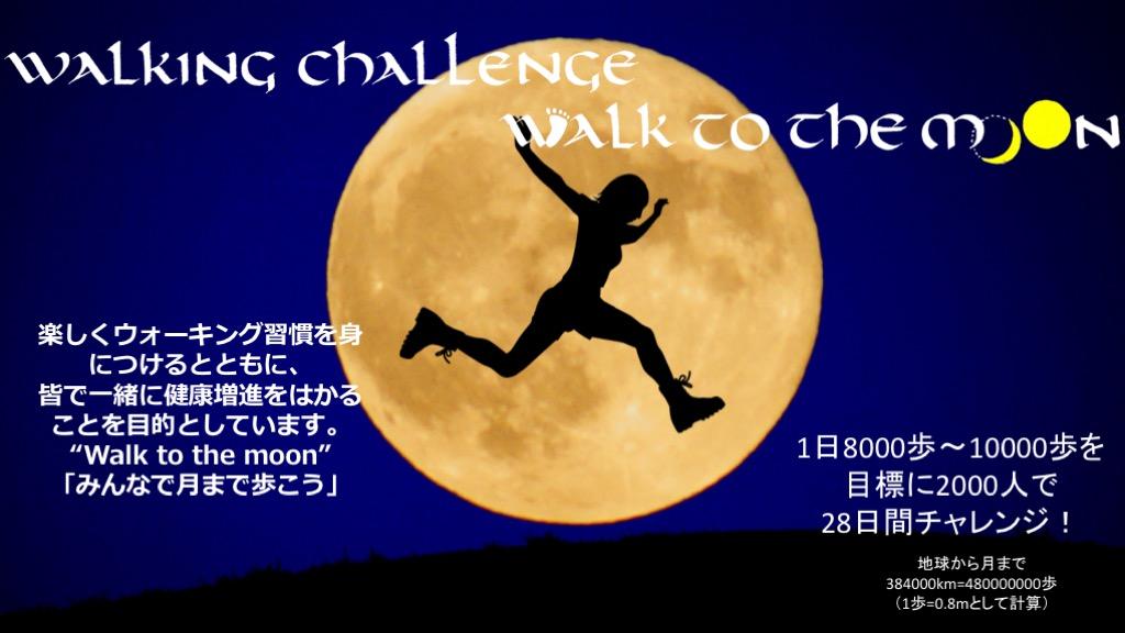 京都大学 ウォーキングチャレンジ